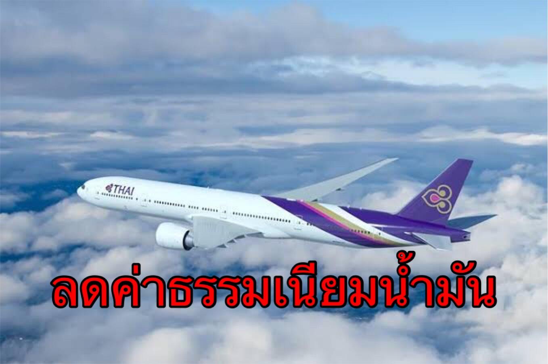 ดีเดย์! 11 มิ.ย.นี้ 'การบินไทยฯ' ปรับลดค่าธรรมเนียมน้ำมันทุกเส้นทางบิน