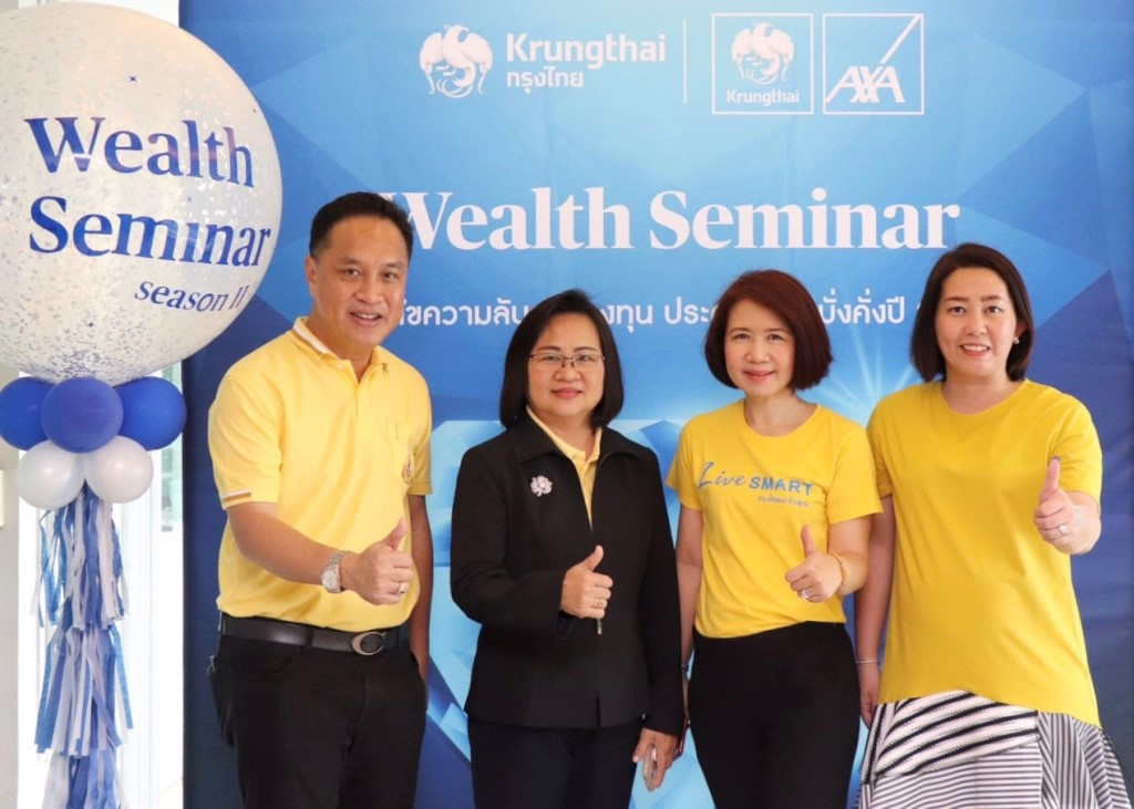 """กรุงไทย-แอกซ่า ประกันชีวิต จัดงานสัมมนา  """"Wealth Seminar"""""""