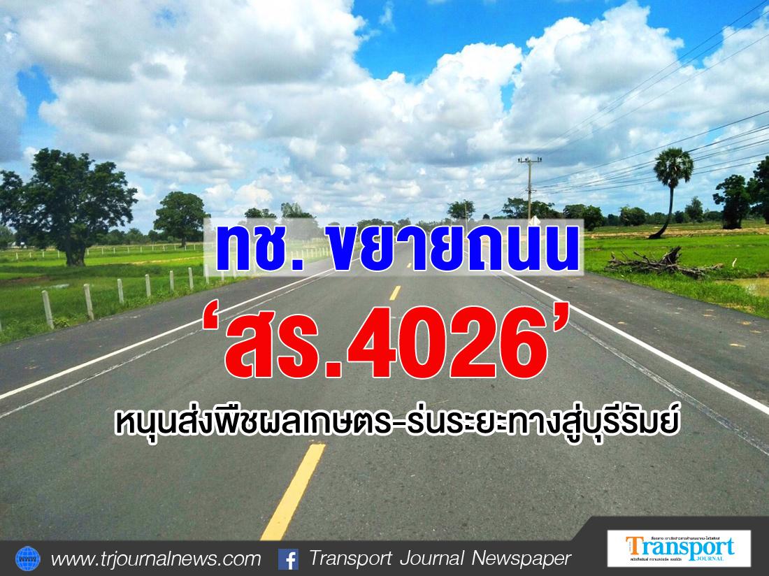 ทช. อัดงบ 30 ล้าน ขยายถนน 'สร.4026' หนุนขนส่งพืชผลเกษตร-ร่นระยะทางสู่บุรีรัมย์