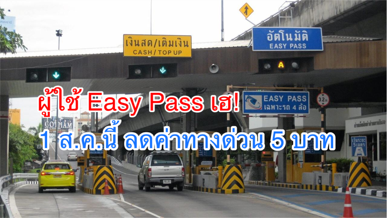 ผู้ใช้ Easy Pass เฮ! บอร์ด กทพ. ไฟเขียวลดค่าทางด่วน 5 บาท ดีเดย์ 1 ส.ค.นี้