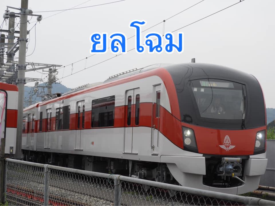 ยลโฉม! 'ขบวนรถไฟฟ้าสายสีแดง' จ่อส่งมอบไทย 2 ขบวนแรก ต.ค.นี้