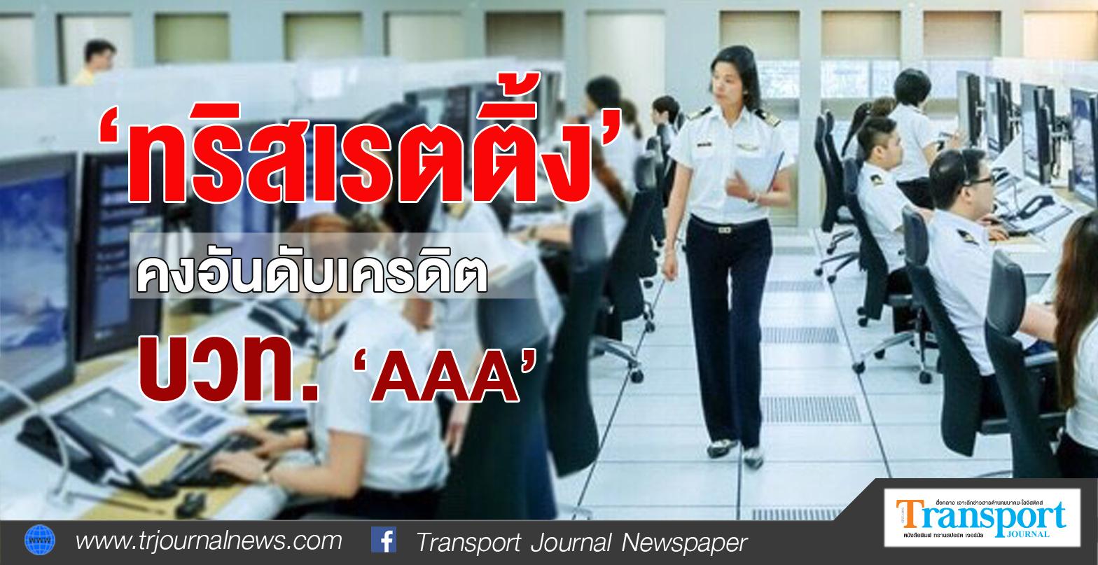 'ทริสเรทติ้ง' จัดอันดับเครดิต 'วิทยุการบินฯ' คงเดิมที่ระดับสูงสุด 'AAA'