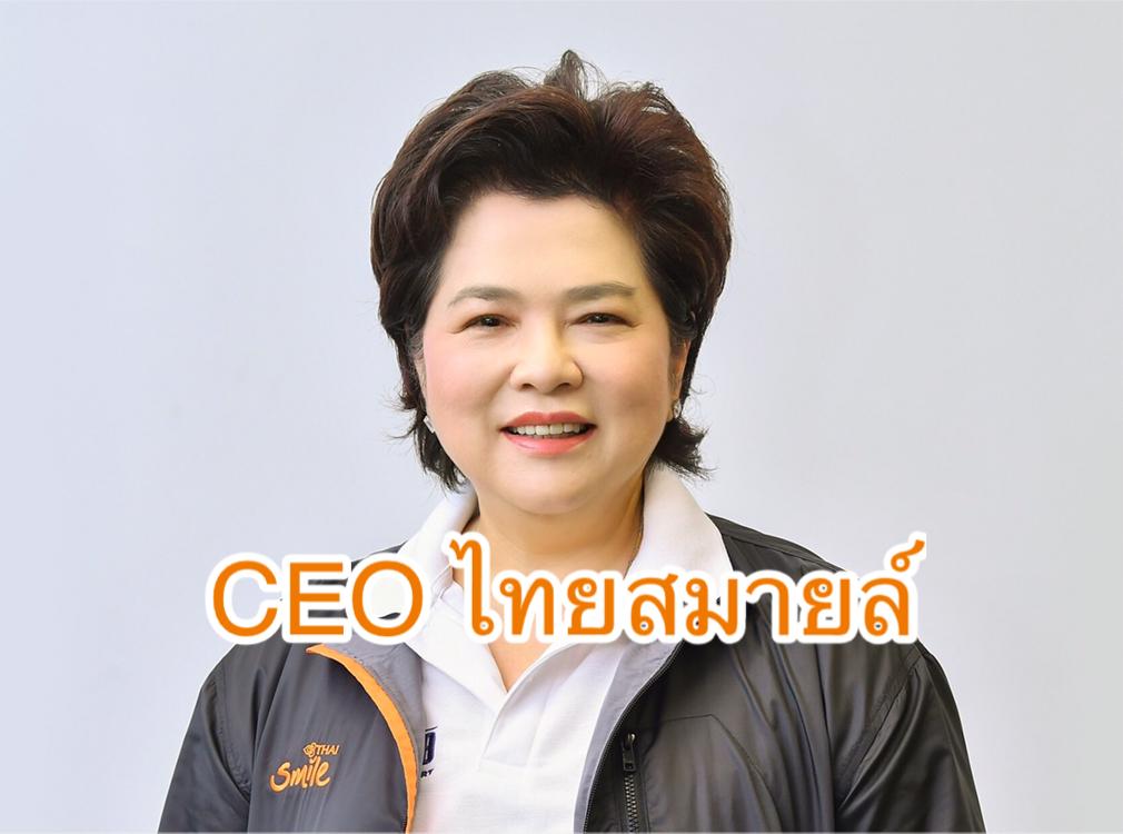 ประกาศแต่งตั้ง 'ชาริตา ลีลายุทธ' นั่ง CEO สายการบินไทยสมายล์