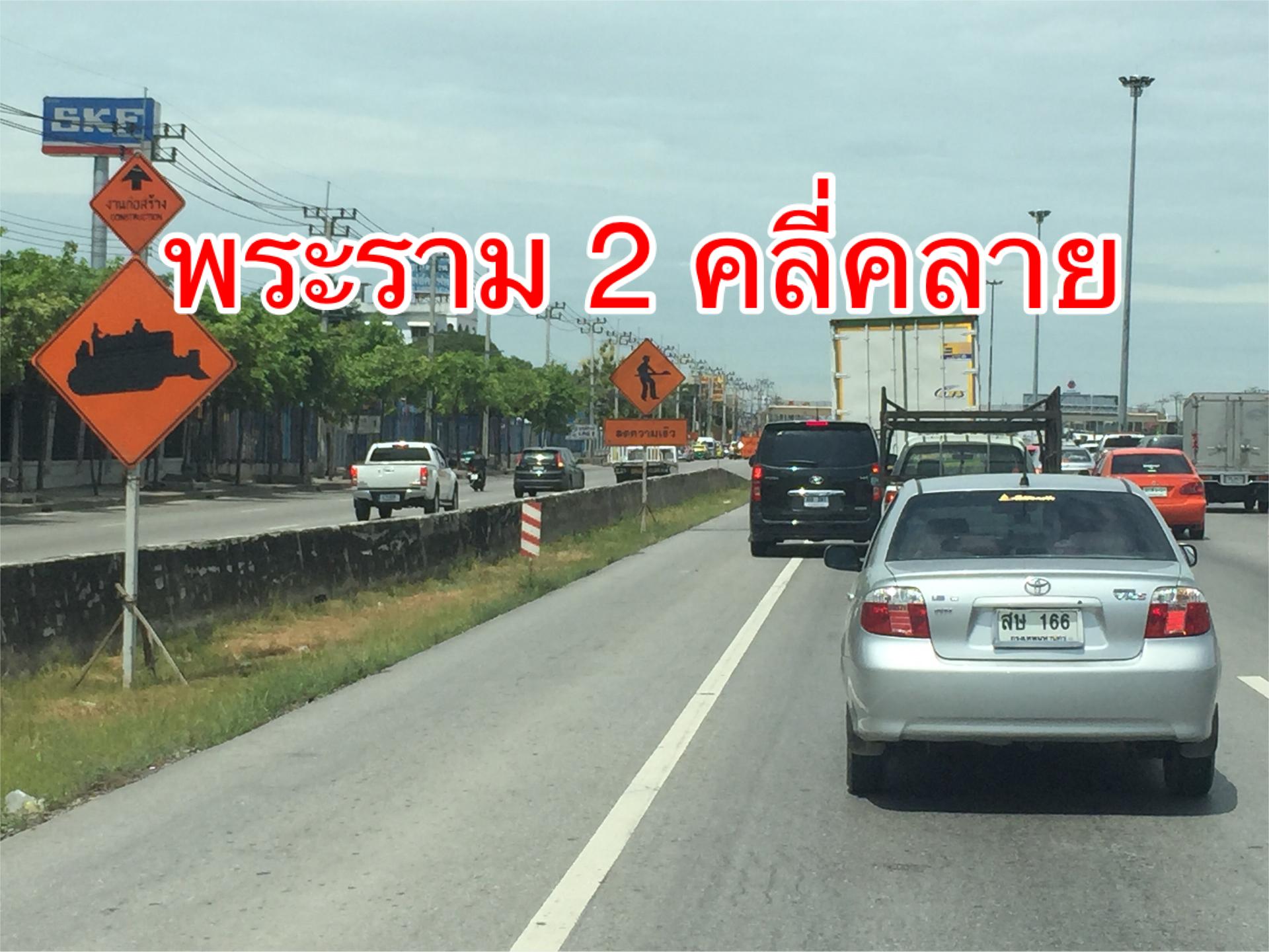 รถติดพระราม 2 คลี่คลาย! ถกร่วมรถบรรทุก ปิ้งไอเดียปรับโหมดสู่ขนส่งทางเรือ ลดต้นทุน-แก้รถติด