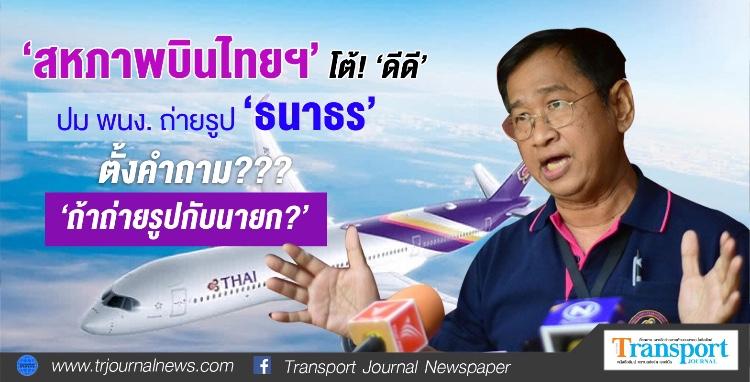 'สหภาพบินไทยฯ' จวก 'ดีดีบินไทย' ปมพนักงานถ่ายรูปคู่ 'ธนาธร' หวั่นไม่เป็นกลาง ตั้งคำถาม 'ถ้าพนักงานถ่ายรูปคู่นายกฯจะไม่เป็นกลางไหม?' (มีคลิป)