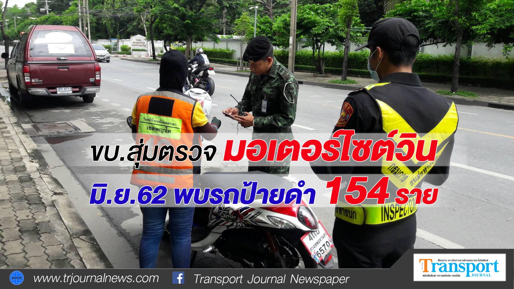 ขบ.เผยสถิติ มิ.ย. 62 สุ่มตรวจมอเตอร์ไซค์วิน พบลักลอบใช้รถป้ายดำวิ่งรับ-ส่งผู้โดยสาร 154 ราย