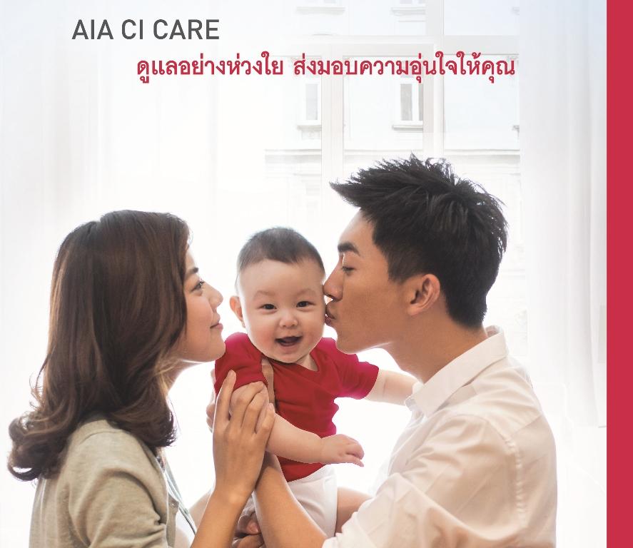 เอไอเอ ประเทศไทย เปิดตัวผลิตภัณฑ์ใหม่'เอไอเอ ซีไอ แคร์'และ 'เอไอเอ ซีไอ ท็อปอัพ'