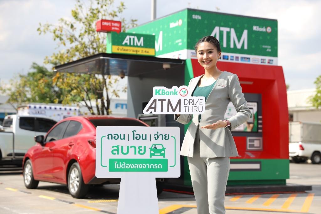 กสิกรไทยเปิดบริการ KBank ATM Drive Thru แห่งแรก ในปั๊ม ปตท.