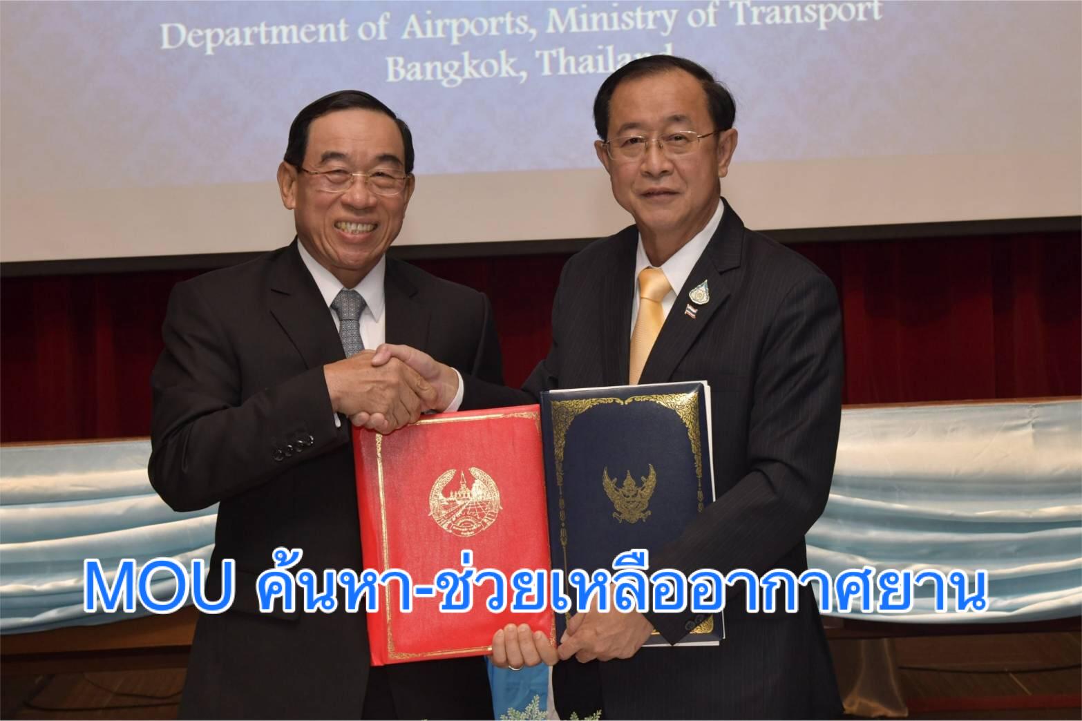 'ไทย' จับมือ 'สปป.ลาว' MOU การค้นหาและช่วยเหลืออากาศยานตามกฎ ICAO