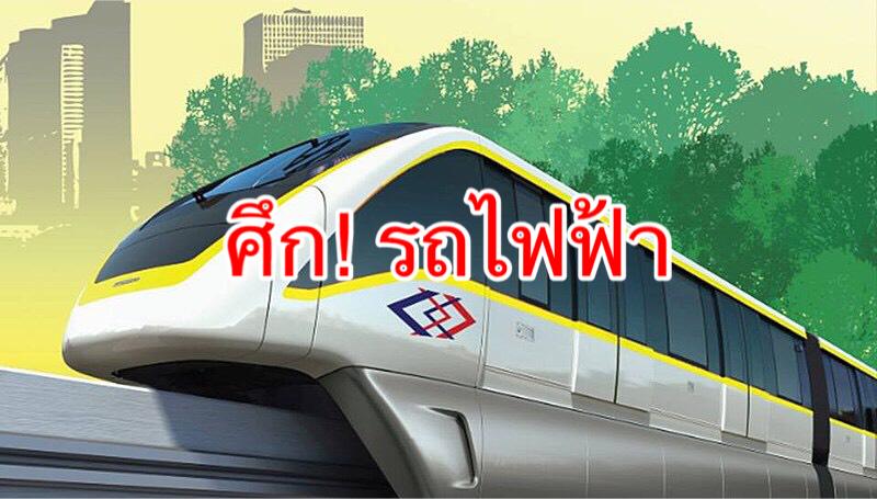 รฟม. เร่งจบศึก! รถไฟฟ้า 'สีเหลือง vs สีน้ำเงิน' ปมส่วนต่อขยายเชื่อมสีเขียวแย่งผู้โดยสาร