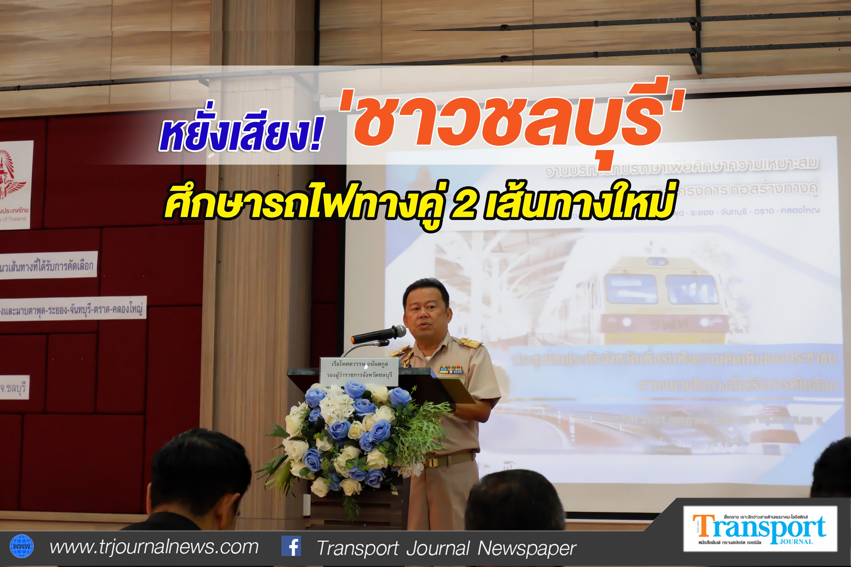 รฟท. หยั่งเสียงชาวชลบุรี ศึกษารถไฟทางคู่ 2 เส้นทางใหม่ หนุนอุตสาหกรรมผลไม้-ท่องเที่ยวภาคตะวันออก