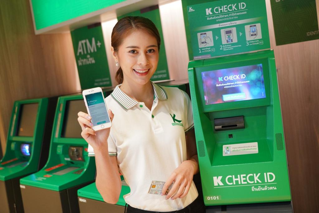 กสิกรไทย เปิดบัญชีเงินฝากยืนยันตัวตนผ่าน K CHECK ID