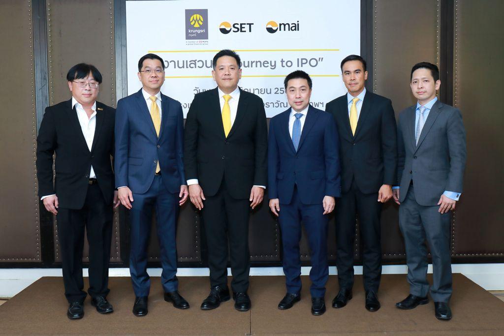 """กรุงศรีจับมือตลท.จัดงานเสวนา """"Journey to IPO"""" เพิ่มโอกาสธุรกิจผ่านตลาดทุนไทย"""