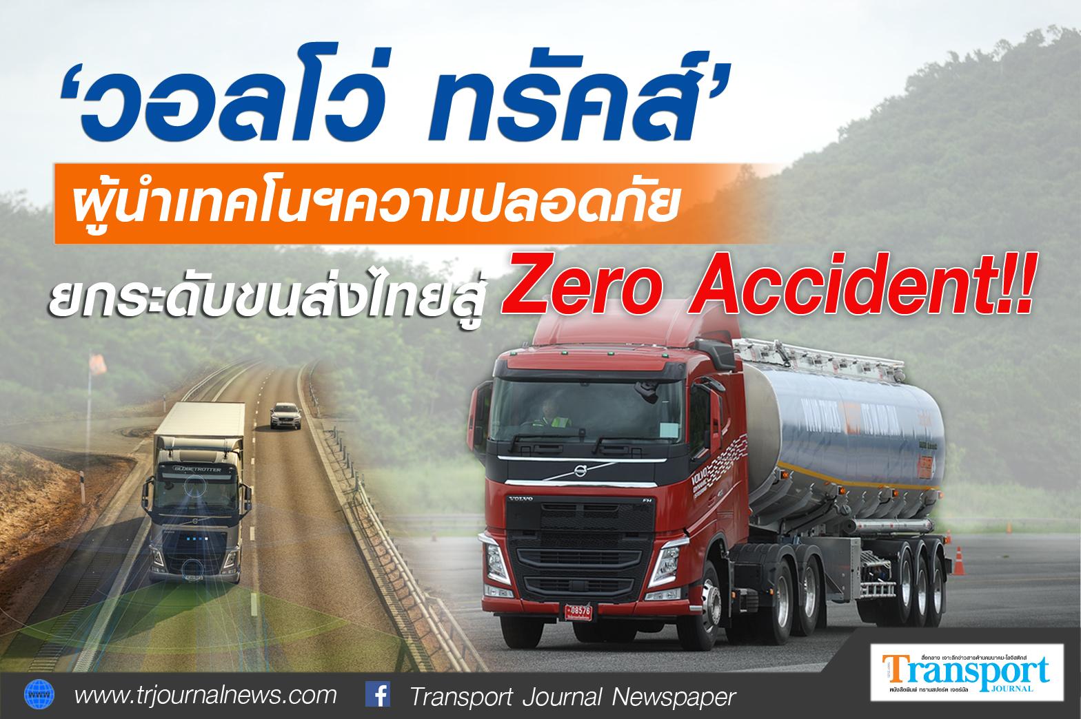 'วอลโว่ ทรัคส์'ผู้นำเทคโนฯความปลอดภัย ยกระดับขนส่งไทยสู่ zero accident!!