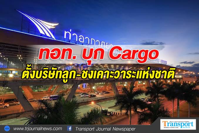 ทอท.บุก Cargo ลุยตั้งบริษัทลูก พร้อมชง รมต.ใหม่ เคาะเป็นวาระแห่งชาติ