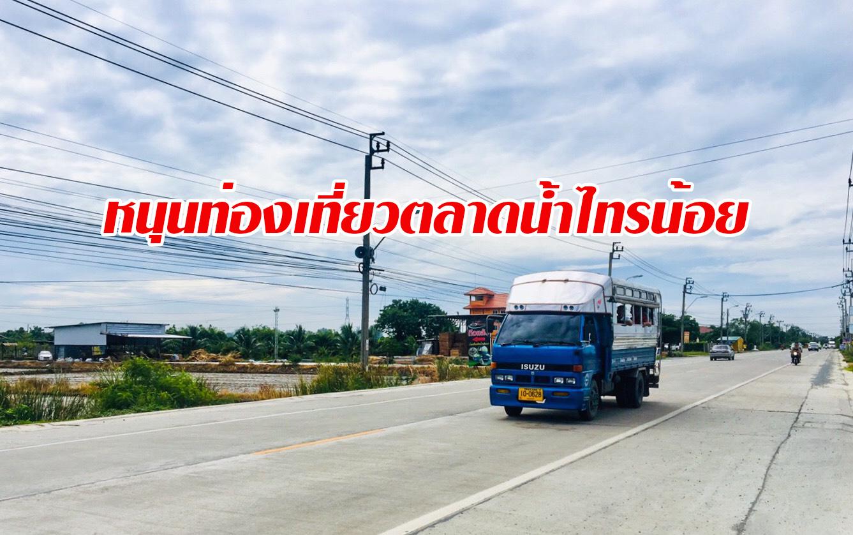 ทช. ขยายถนนบ้านกล้วย-ไทรน้อย รองรับการขยายตัวของชุมชน เสริมท่องเที่ยวตลาดน้ำไทรน้อย