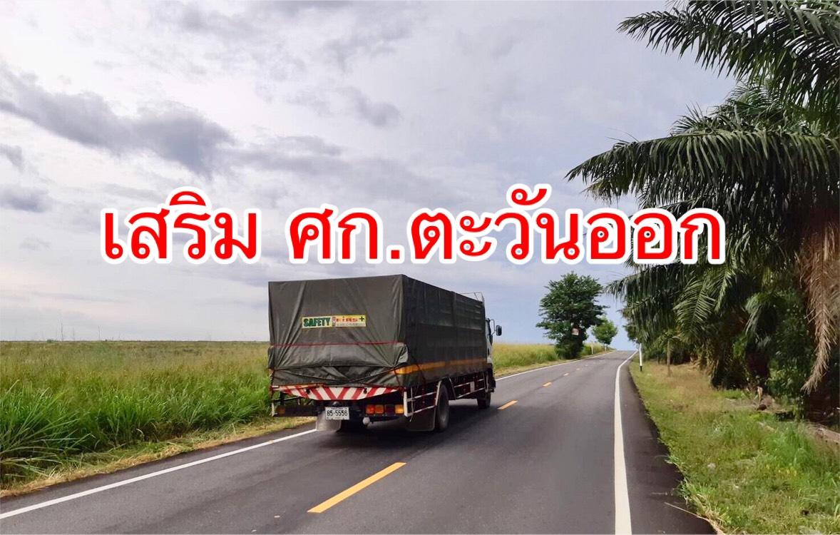 ทช. สร้างทางเลี่ยง เชื่อมชลบุรี-ระยอง เสริมเศรษฐกิจภาคตะวันออก-รับการขนส่งระหว่างจังหวัด
