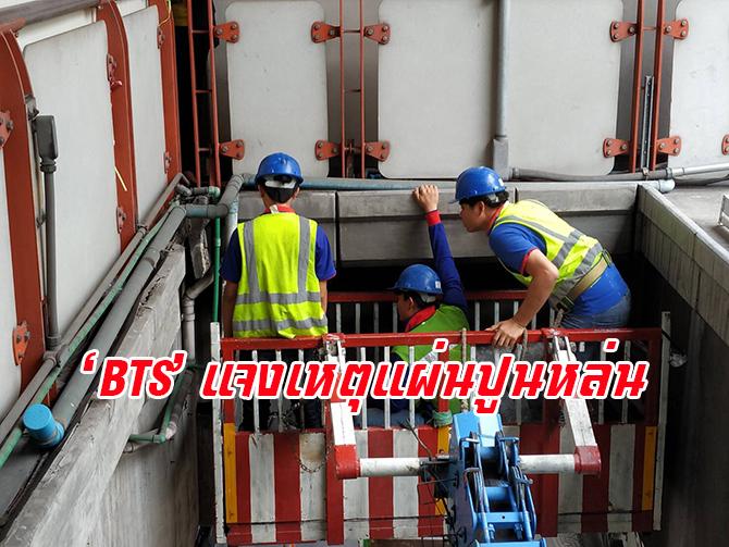 BTS แจงเหตุ 'แผ่นบัวขอบอาคาร' สถานีอารีย์หนัก 52 กก.ร่วงหล่น หลังพบมีน้ำรั่วซึม