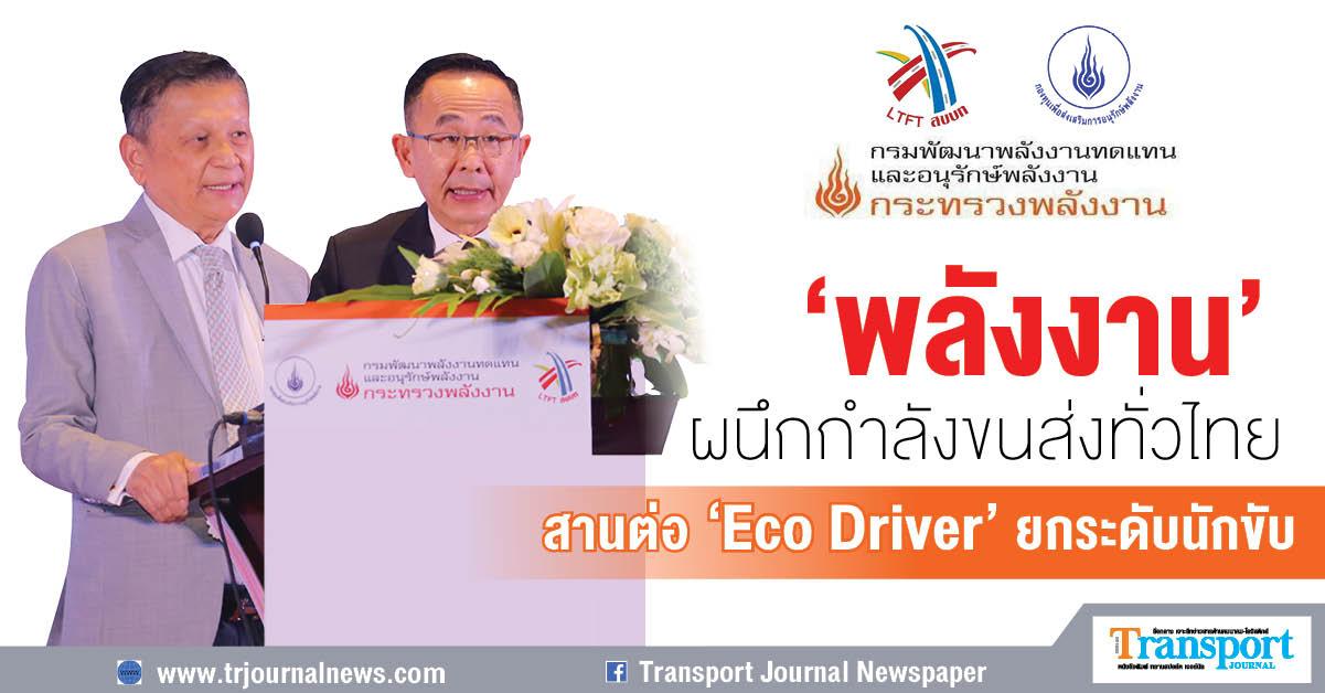 'พพ.' ผนึกกำลังขนส่งทั่วไทย สานต่อ 'Eco Driver' ยกระดับนักขับ