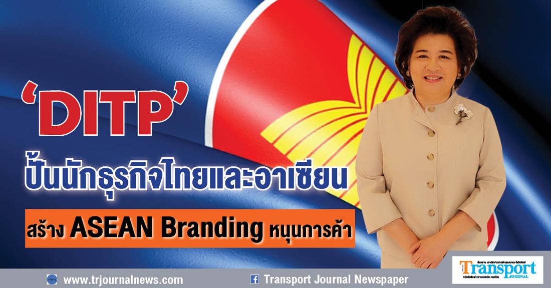 DITP ปั้นนักธุรกิจไทยและอาเซียน  สร้าง ASEAN Branding หนุนการค้า