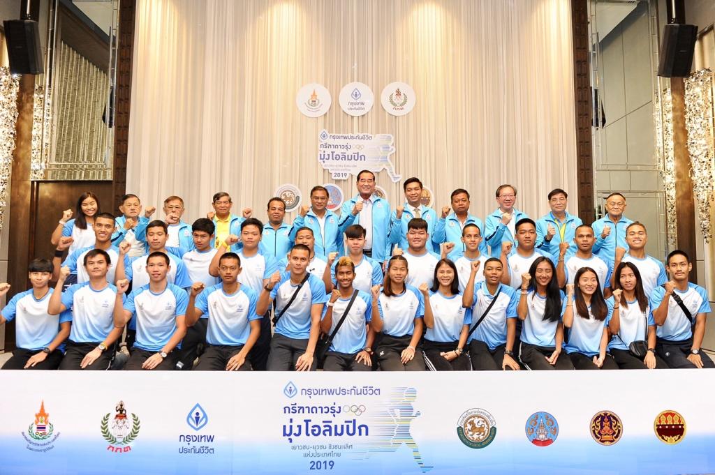 """BLA ร่วมสนับสนุนสมาคมกีฬากรีฑา ดันโครงการ """"กรุงเทพประกันชีวิต กรีฑาดาวรุ่งมุ่งโอลิมปิก"""