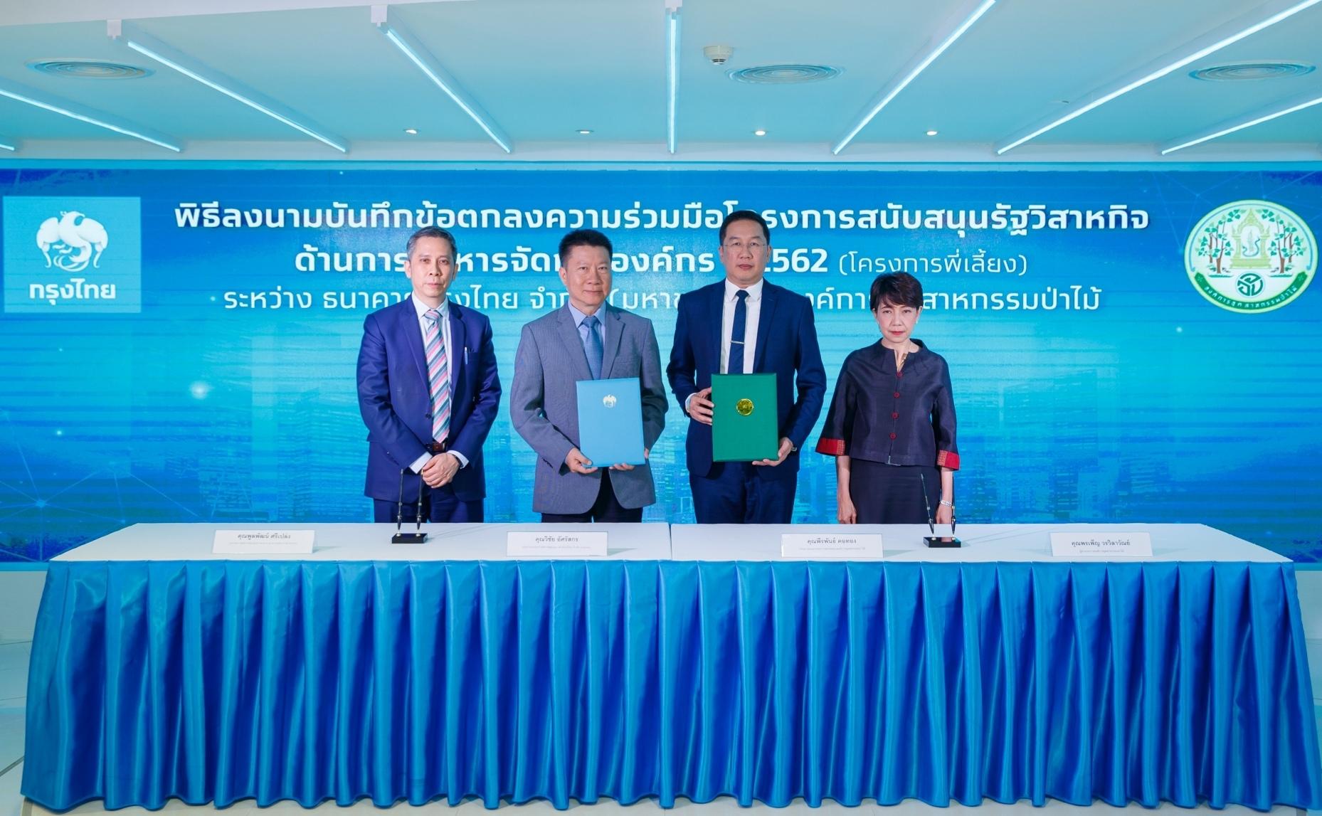 กรุงไทยหนุน อ.อ.ป ก้าวขึ้นสู่องค์กรมาตรฐานรัฐวิสาหกิจ