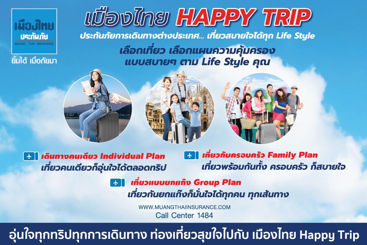"""เมืองไทยประกันภัยเปิดตัวผลิตภัณฑ์พิเศษเอาใจคนรักการท่องเที่ยว  """"เมืองไทย Happy Trip"""""""