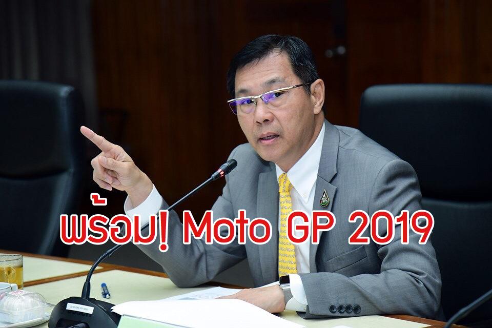 """""""คมนาคม"""" จัดให้! ถนน-Shuttle Bus-สนามบิน-รถไฟ พร้อมหนุนจัด Moto GP 4-6 ต.ค.นี้"""