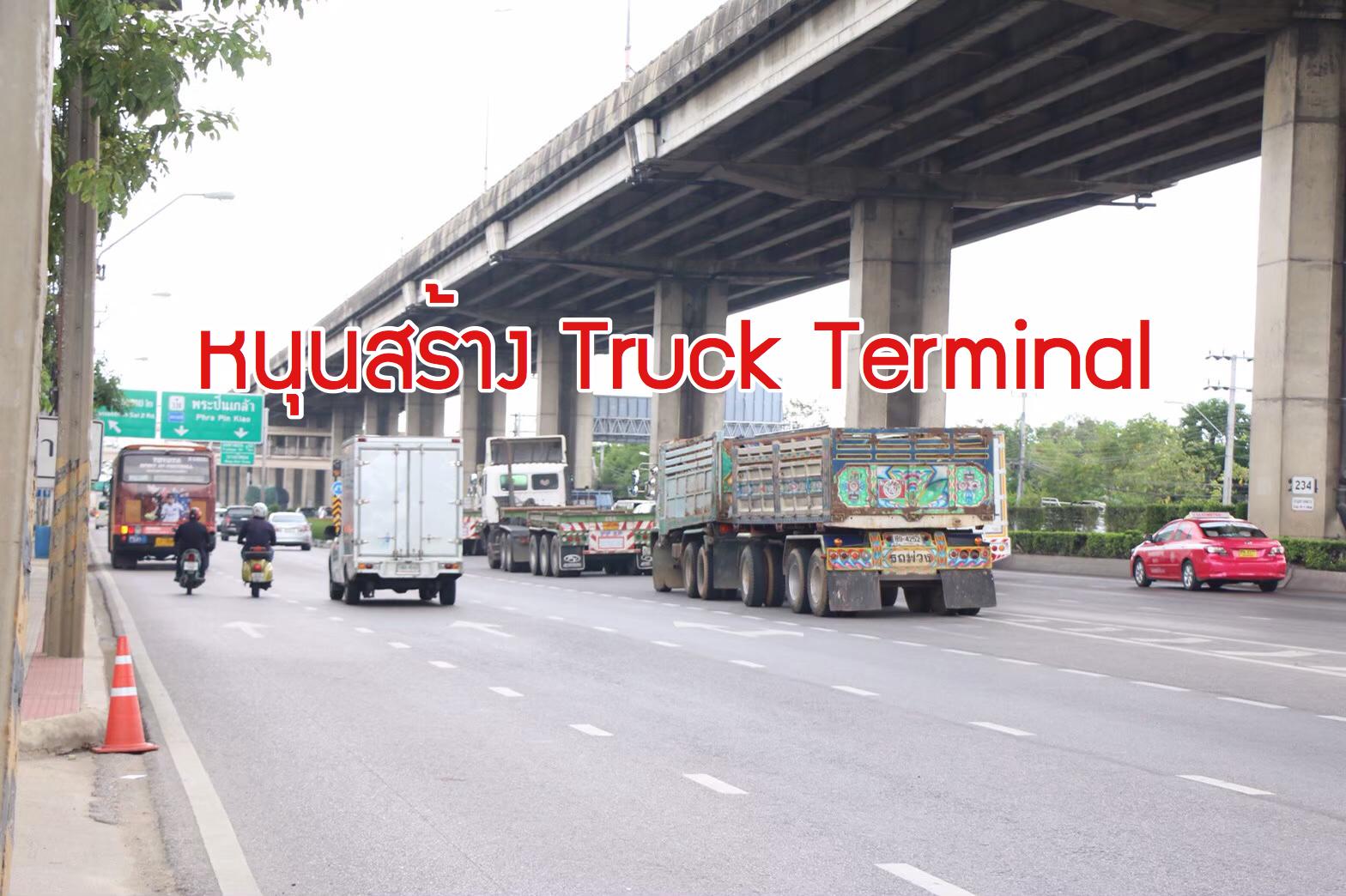 'ผู้ประกอบการรถบรรทุก' จ่อเสนอ 'ศักดิ์สยาม' สร้าง Truck Terminal รอบกรุงเทพฯ-ปริมณฑล