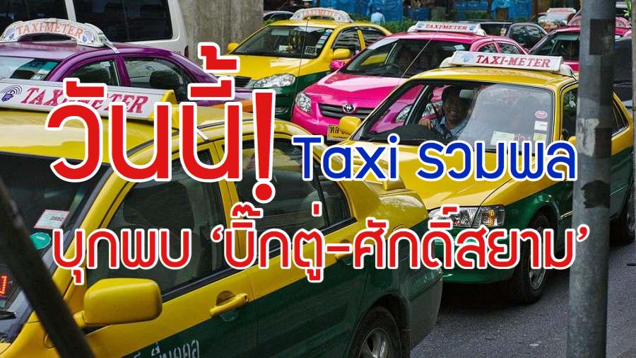 ด่วน! วันนี้ 'สหกรณ์แท็กซี่ฯ' เตรียมยื่นหนังสือ 'บิ๊กตู่' เยียวยาแท็กซี่ ก่อนบุกคมนาคมพบ 'ศักดิ์สยาม' 14.00 น.