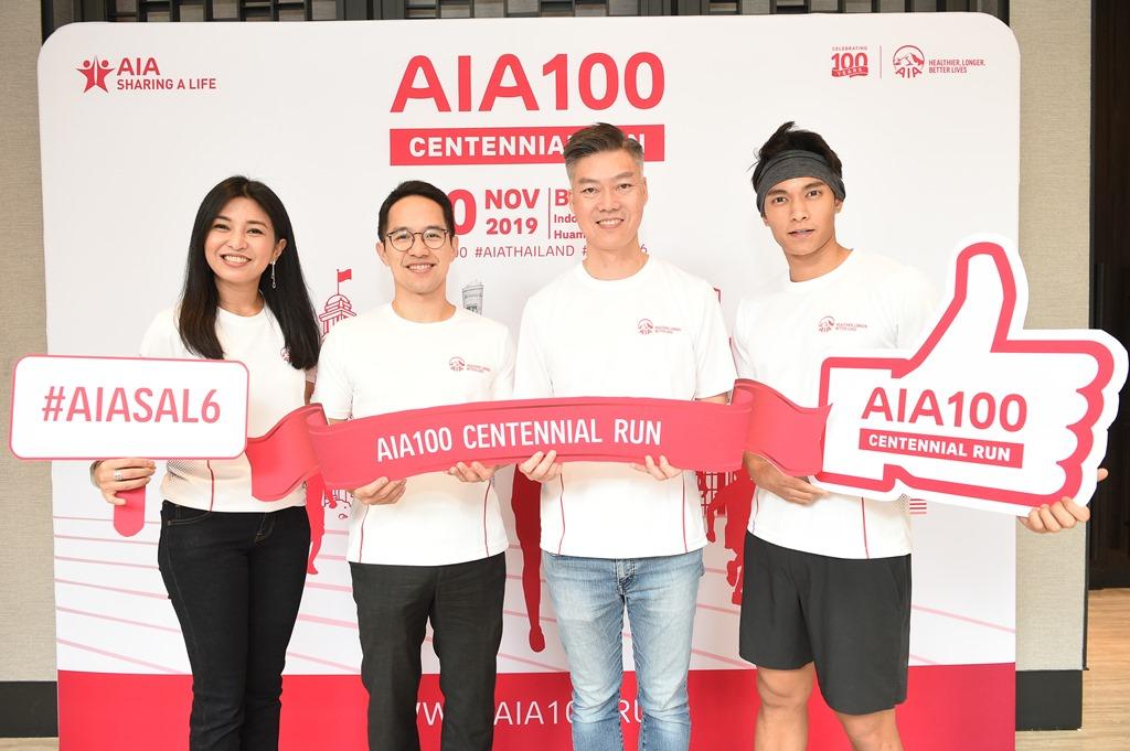 เอไอเอ ประเทศไทย เชิญชวนคนไทยร่วมงาน AIA Centennial Run