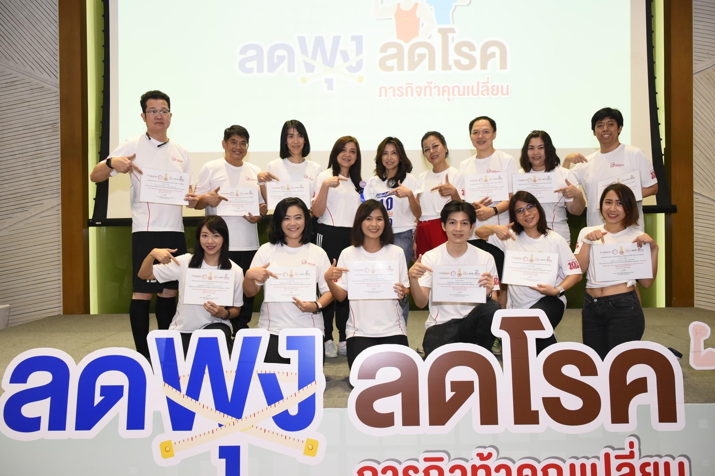 """เอไอเอ ประเทศไทย คว้ารางวัลชนะเลิศโครงการ Healthy Organization Challenge""""ภารกิจท้าคุณเปลี่ยน"""""""