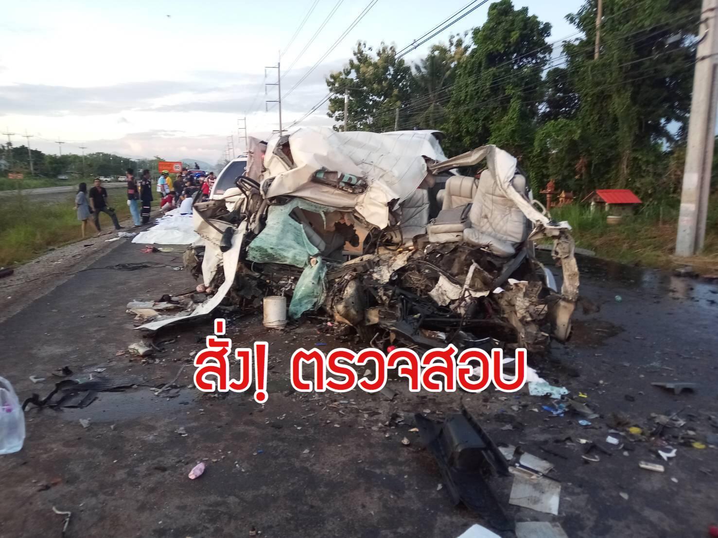 'ศักดิ์สยาม' มอบขนส่งฯ ตรวจสอบอุบัติเหตุรถตู้ชนรถบรรทุก สั่งคุมเข้มความปลอดภัย-บังคับใช้ กม.