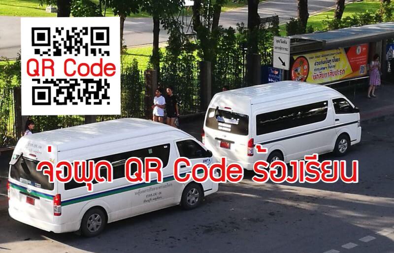 'ขนส่งฯ' ปิ๊งไอเดีย! จ่อผุด QR Code แจ้งร้องเรียนรถตู้-อัดคลิปส่ง พร้อมลงโทษภายใน 24 ชม.