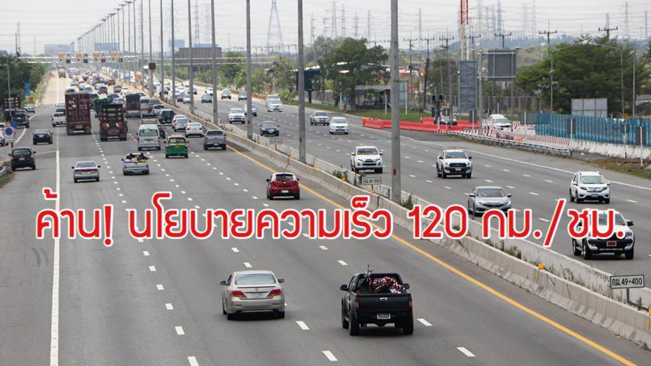 TDRI ค้านนโยบายขับเร็ว 120 กม./ชม. หวั่นเกิดอุบัติเหตุระนาว แนะนำร่องเส้นทางมอเตอร์เวย์ก่อน