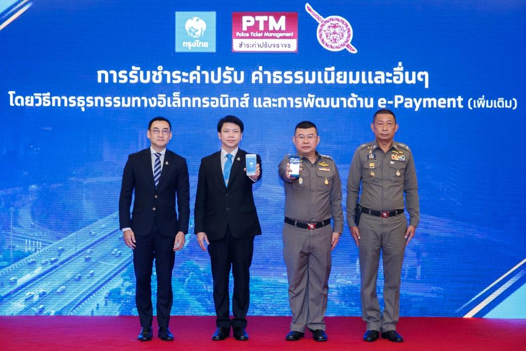 กรุงไทยพัฒนาระบบใบสั่งออนไลน์เชื่อมข้อมูลใบสั่งกับกรมขนส่ง