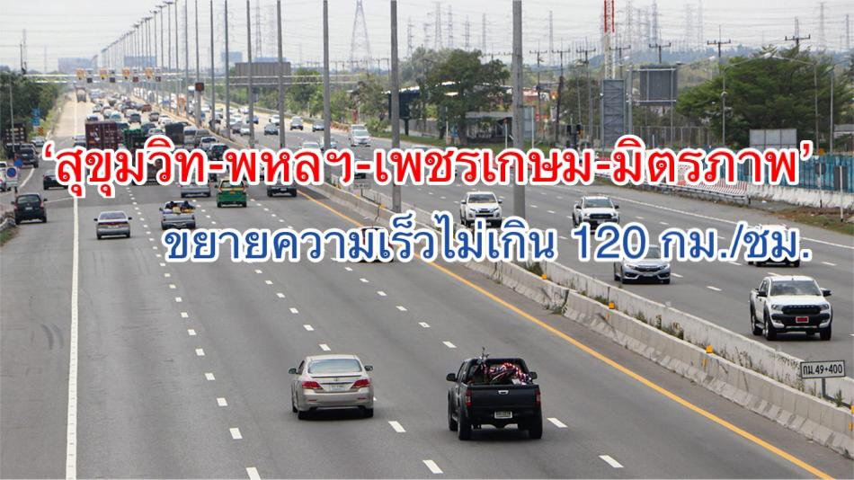 เช็คด่วน! 'คมนาคม' เล็งนำร่องถนน 4 เลนกำหนดความเร็วไม่เกิน 120 กม./ชม. ขับช้าเลนขวาเตรียมถูกจับ