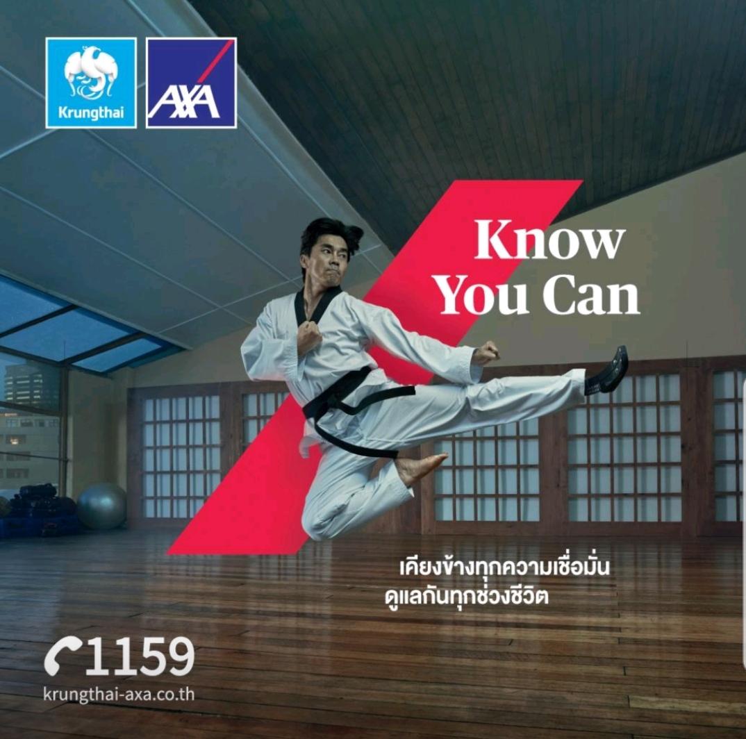 """กรุงไทย-แอกซ่า ประกันชีวิต เปิดตัวเปิดตัวภาพยนตร์โฆษณาใหม่  ชุดที่ 2  """"Know You Can"""""""