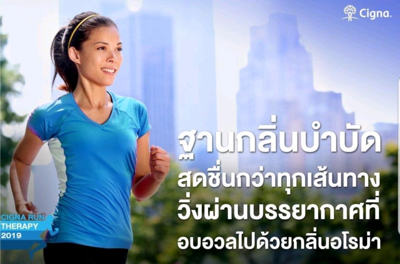 ซิกน่า ประกันภัย ชวนคนไทยมาวิ่งสลายความเครียด