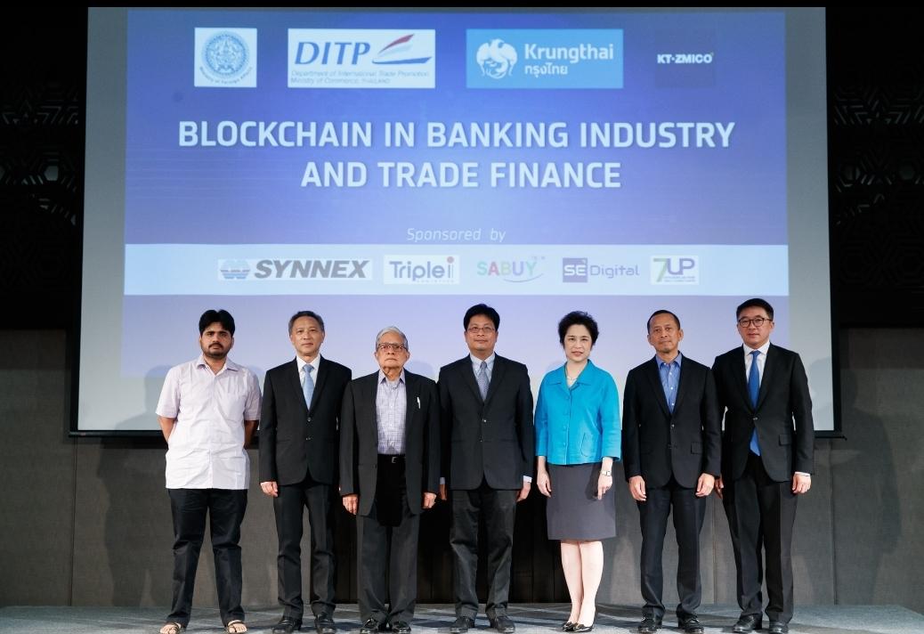 กรุงไทยเดินหน้าพัฒนาบริการผ่านเทคโนโลยีบล็อกเชน