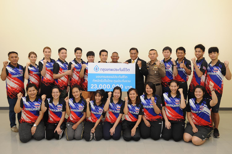 กรุงเทพประกันชีวิตมอบกรมธรรม์ประกันชีวิตรวมกว่า 23 ล้านบาท สนับสนุนทัพนักกีฬายิงปืนทีมชาติไทย พร้อมสู้ศึกซีเกมส์ 2019