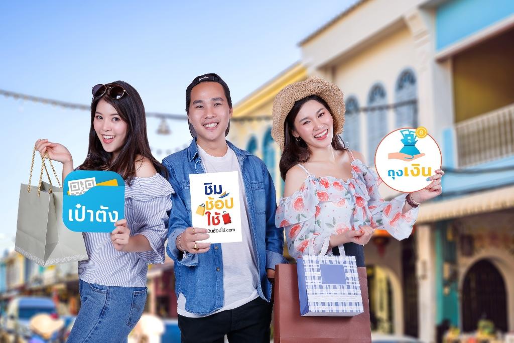 กรุงไทยชวนลงทะเบียน ชิม ช้อป ใช้ วันแรก 23 กันยายนนี้