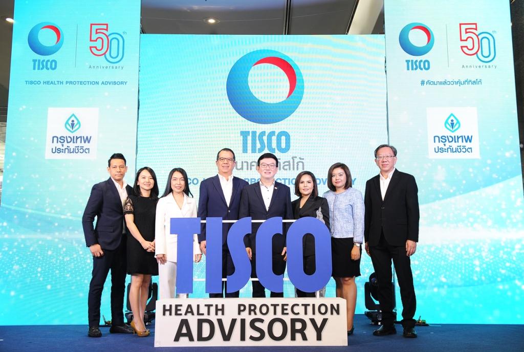 กรุงเทพประกันชีวิต ร่วมกับธนาคารทิสโก้ เปิดตัวบริการTISCO Health Protection Advisory