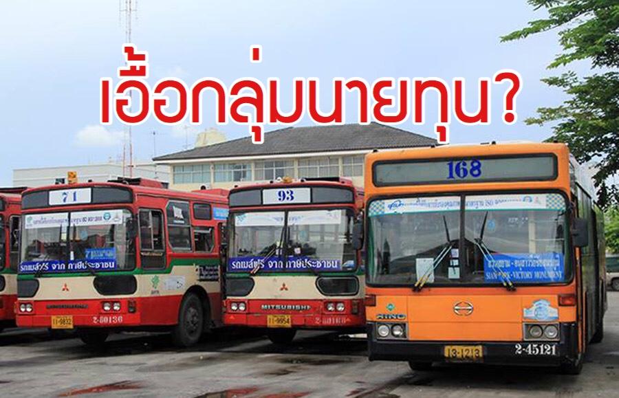 'สหภาพ ขสมก.' บุกคมนาคม 30 ก.ย.นี้ ค้านไอเดียยกเลิกซื้อรถเมล์ 3 พันคัน จ้างเอกชนเดินรถ-หวั่นเอื้อกลุ่มนายทุน