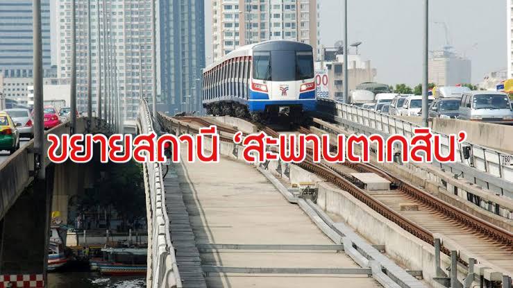 ได้ฤกษ์! ตอกเข็มขยายสถานี 'สะพานตากสิน' ปลายปี 62 ก่อสร้าง 40 เดือน รับปริมาณผู้โดยสารโต