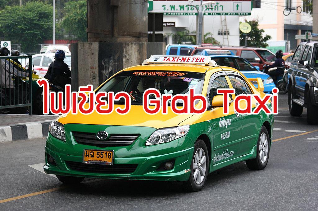 'คมนาคม' ไฟเขียวเปิดเสรี 'Grab Taxi' ลุ้นวิ่งให้บริการ มี.ค. 63