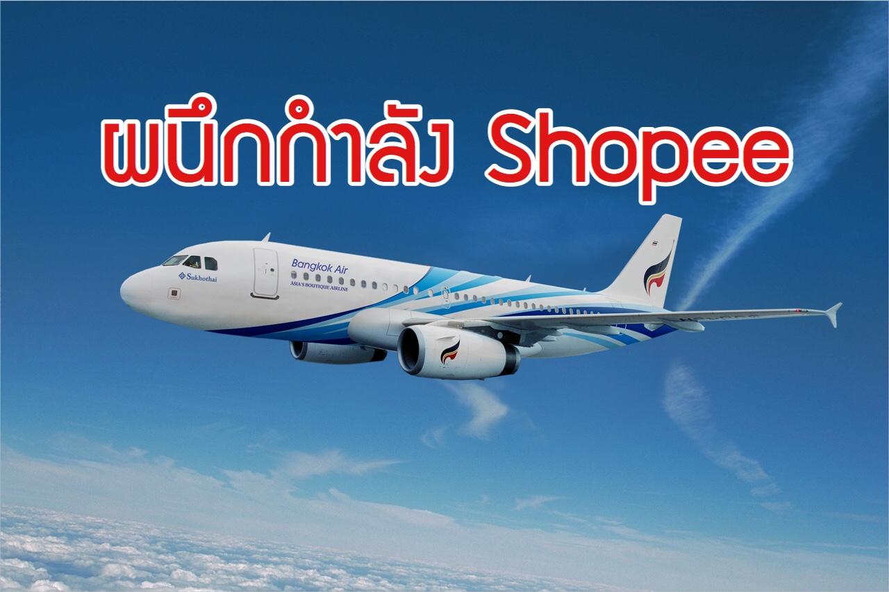 'บางกอกแอร์เวย์ส' รุกตลาดอีคอมเมิร์ซ จูบปาก 'Shopee' ส่งโปรฯ พิเศษ พร้อมลุ้นบินฟรี 9 เส้นทาง