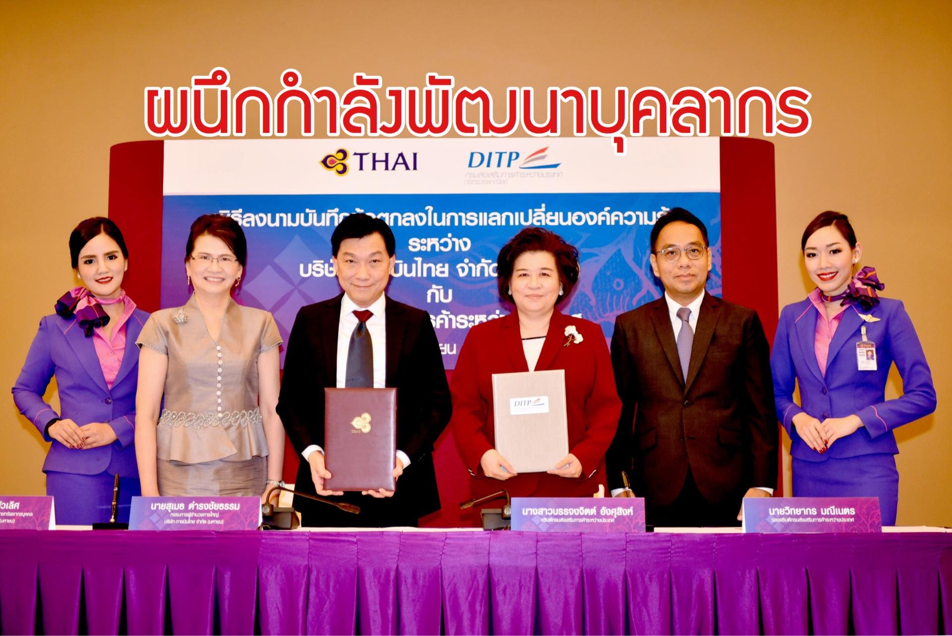 'การบินไทย' ผนึกกำลัง 'DITP' แลกเปลี่ยนความรู้พัฒนาบุคลากร