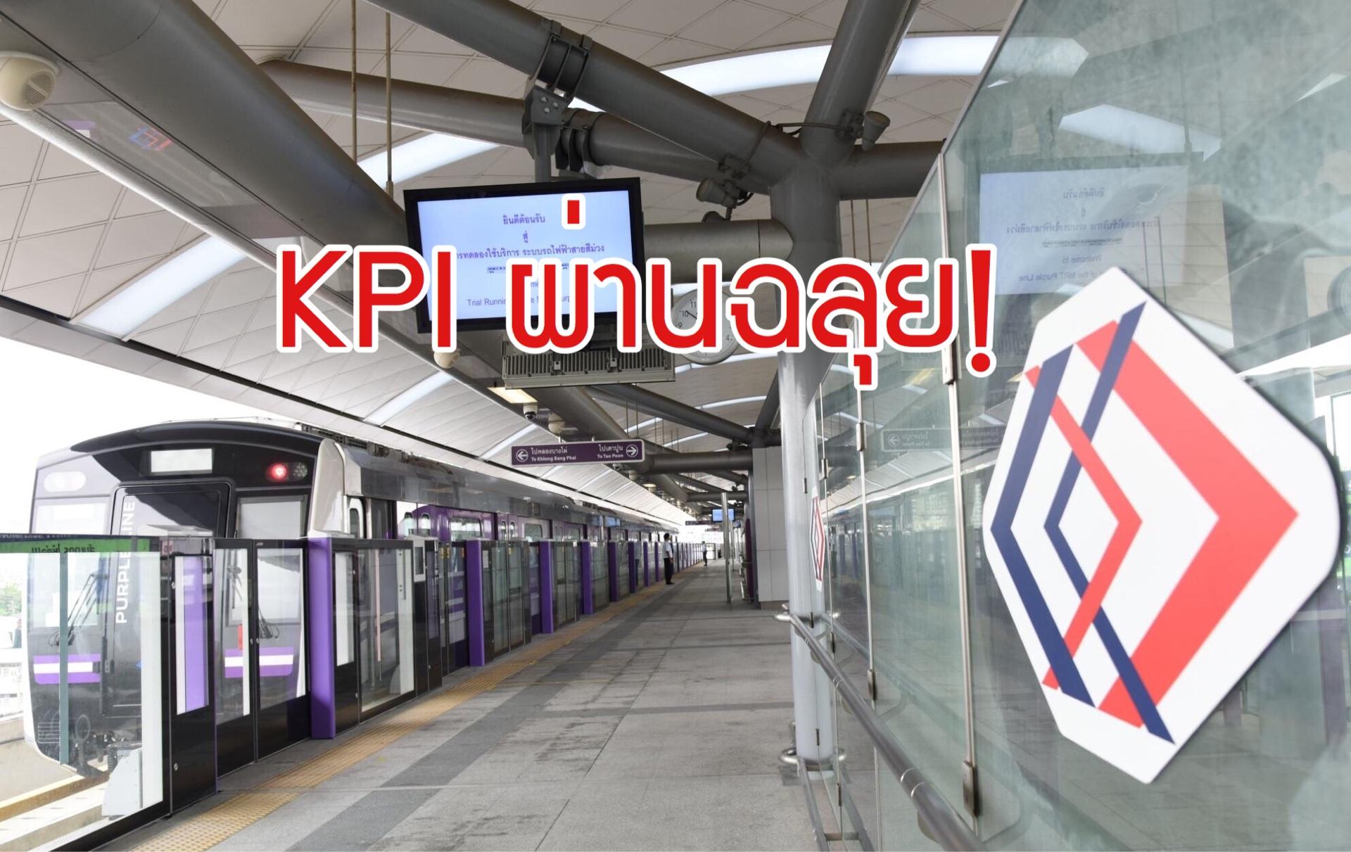 'รถไฟฟ้าสายสีม่วง' ผ่าน KPI ฉลุย! คว้าคะแนนเฉลี่ย 99%