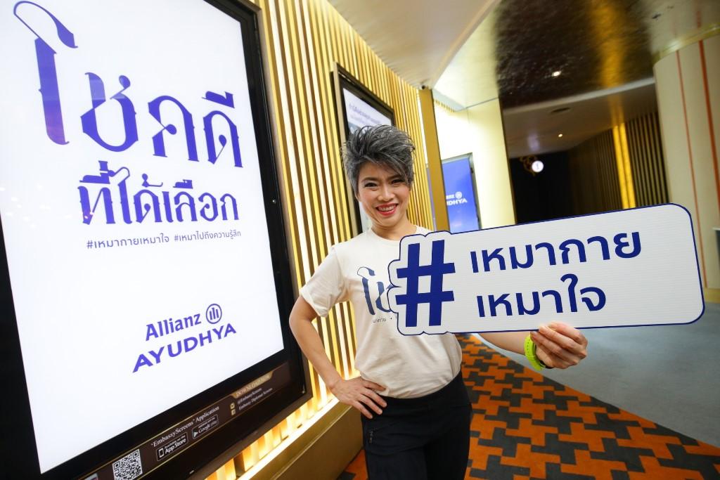 """อลิอันซ์ อยุธยา เปิดตัวแคมเปญโฆษณา """"โชคดีที่ได้เลือก""""กระตุ้นคนไทยรับมือความเจ็บป่วยระยะสุดท้าย"""